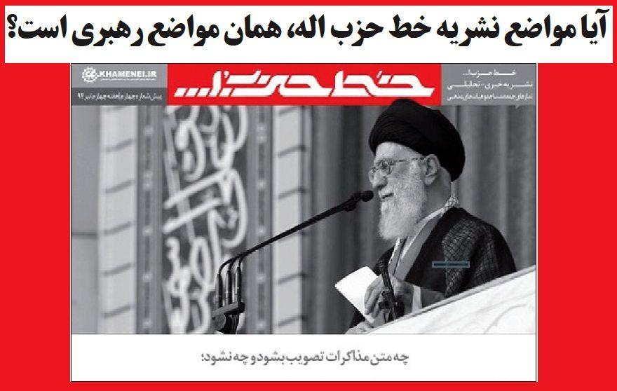 خط حزب الله1