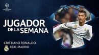 رونالدو، بهترین بازیکن لیگ قهرمانان