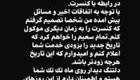 اطلاعیه علیرضا عصار برای مخاطبانش