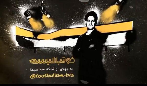 عادل فردوسیپور مهمان فوتبالیسم