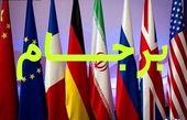 نشست شورای آتلانتیک با محوریت برجام