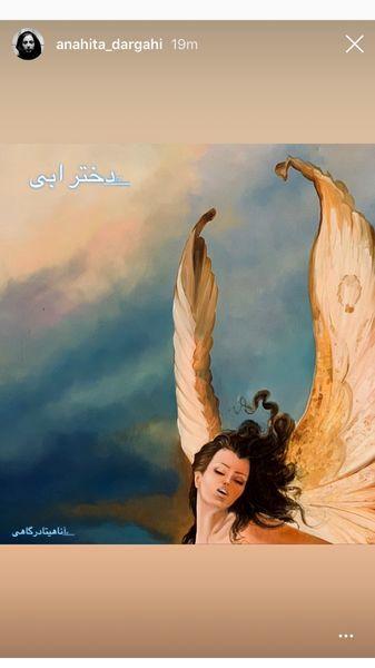 حس فرشته ی آبی آناهیتا درگاهی+عکس