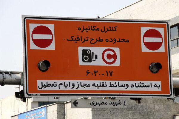اجرای طرح ترافیک از 10 اردیبهشت