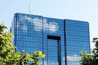 دو مدیر در بانک مرکزی منصوب شدند