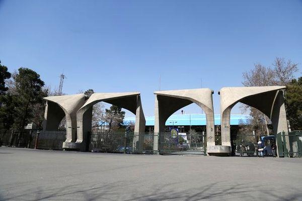 افزایش اجباری پذیرش دانشجو در دانشگاه تهران
