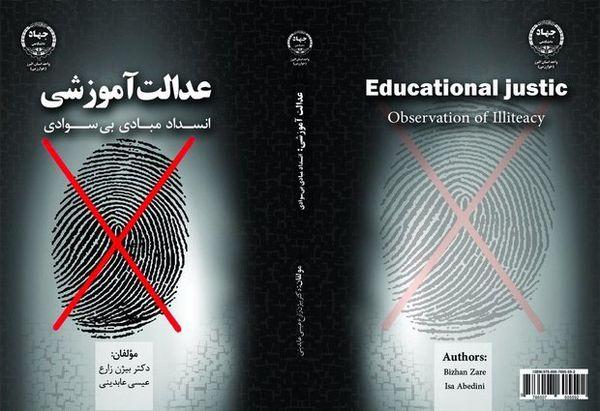 کتاب «عدالت آموزشی انسداد مبادی بیسوادی» منتشر شد