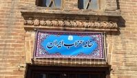انتخابات خانه احزاب 26 آبان ماه/پشت پرده پرداخت یارانه احزاب به صورت مساوی