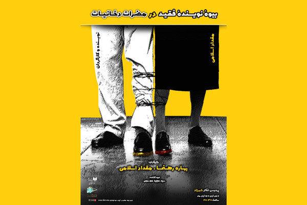 رونمایی از پوستر «بیوه نویسنده فقید در مضرات دخانیات»
