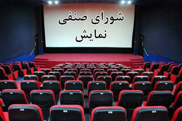 مجوز نمایش ۲ فیلم صادر شد