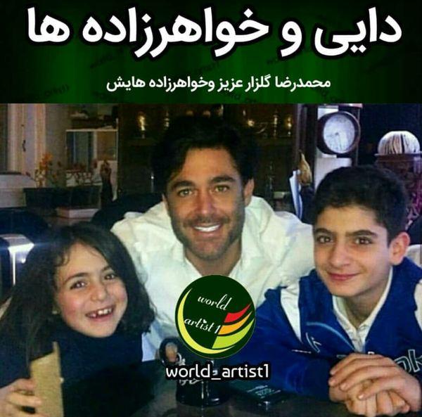 محمدرضا گلزار و خواهر زاده هایش+عکس