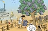 کاریکاتور:پدیده نفت خواری