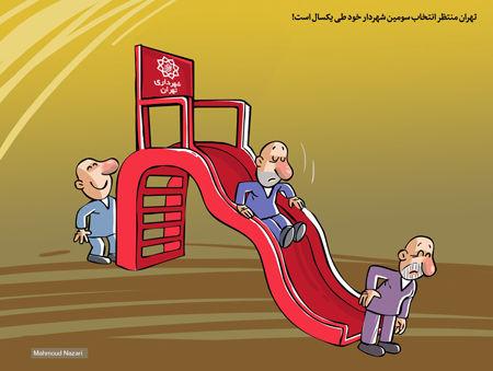 کاریکاتور سه شهردار در یکسال!