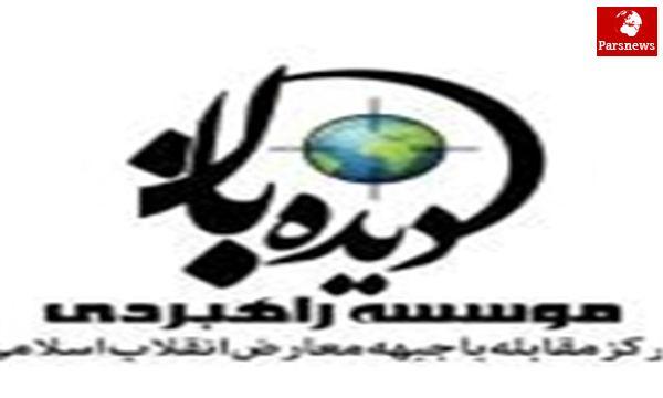 فرمان ورود جاسوسان به کشور در آستانه انتخابات