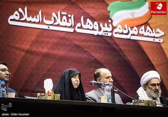 برگزاری نخستین نشست کمیته ایثارگران جبهه مردمی نیروهای انقلاب