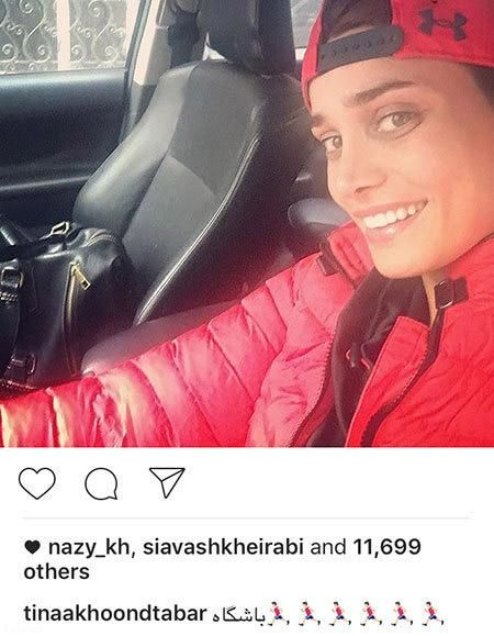 تیپ خفن تینا پاکروان در ماشین سواری