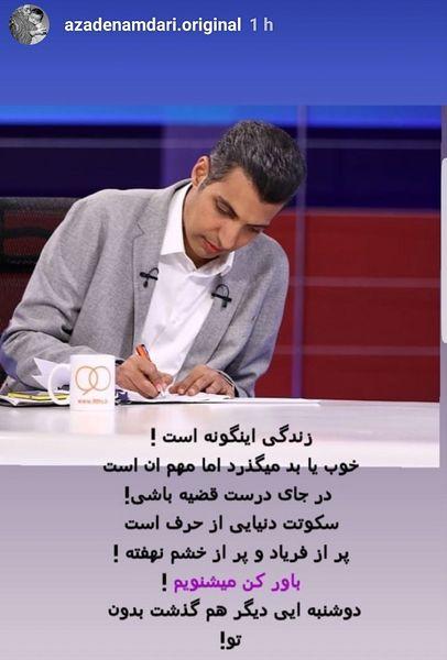 فریاد عدالتخواهی آزاده نامداری برای مرد معروف شبکه سه+عکس