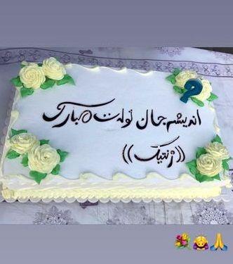 کیک تولد زیبای اندیشه فولادوند+عکس