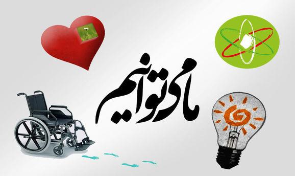 ایرانیان بی لیاقت و ناتوان؟!!