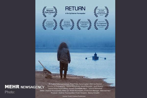 رقابت فیلم «بازگشت» در فستیوال حقوق بشر اردن