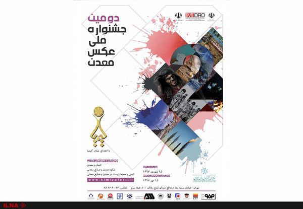 افتتاحیه دومین جشنواره ملی عکس کیمیا برگزار میشود