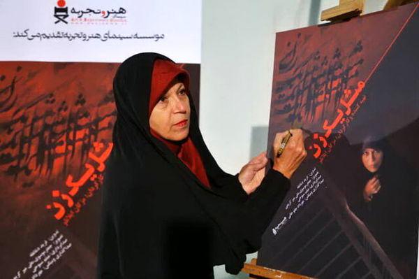 در افتتاحیهی نمایش مستند فائزه هاشمی چه گذشت؟