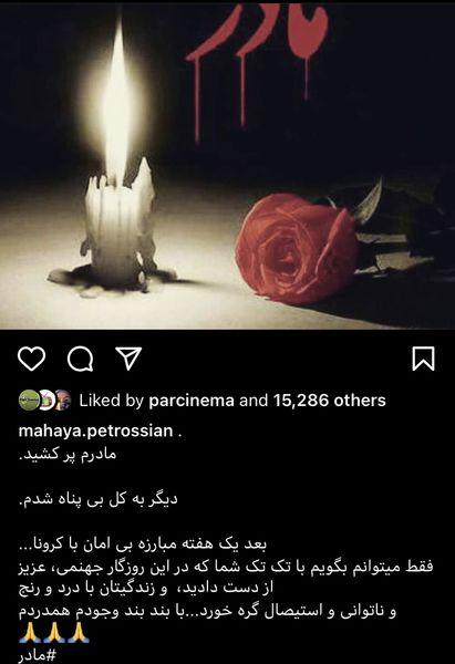 ماهایا پطروسیان عزادار شد + عکس