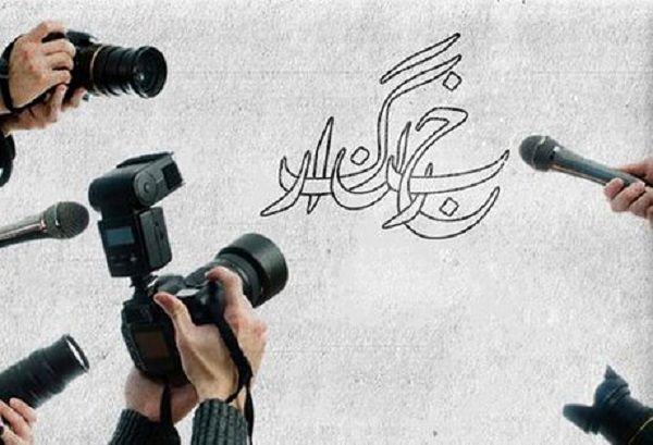 خبرنگاران حامی مردم و خود درخطرند!