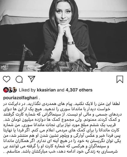 پست تند امیرمهدی ژوله برای دفاع از بازیگر مبتلا به ام اس