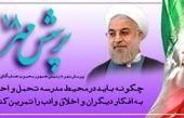 معلمان فاروجی در پرسش مهر استان صاحب رتبههای برتر شدند