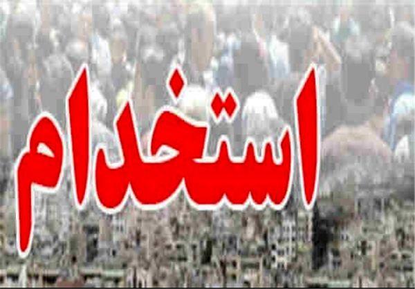برگزاری آزمون استخدامی وزارت کشور ۹ آبان ماه