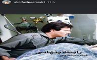 رابطه پنهانی ابوالفضل پورعرب + عکس