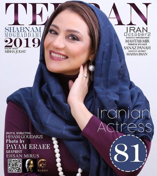 عکس شبنم مقدمی روی جلد مجله انگلیسی زبان