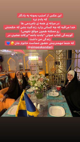 عکس یادگاری مژده لواسانی با دوستش