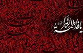 صحنه جانسوز تشییع غریبانه حضرت زهرا (س)+عکس