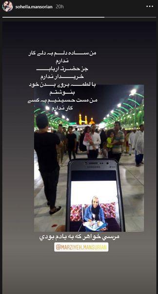 حضور خواهران منصوریان در بین الحرمین به گونه های متفاوت+عکس