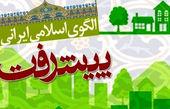لبیک نخبگان به فراخوان رهبری در موضوع الگوی ایرانی اسلامی پیشرفت