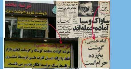 ماجرای حرمت گوشت منجمد توسط امام (ره)