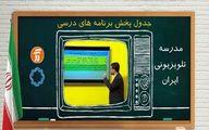 جدول پخش مدرسه تلویزیونی یکشنبه ۲۶ اردیبهشت در تمام مقاطع تحصیلی