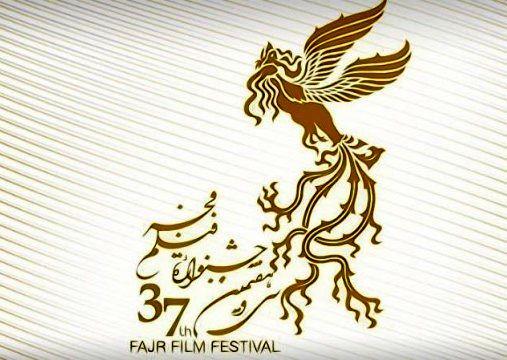 انتشار فراخوان سی وهفتمین جشنواره فیلم فجر