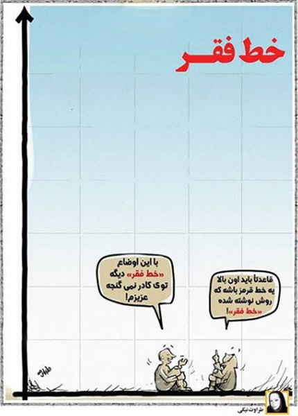 کاریکاتور خط فقر