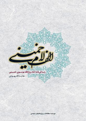 زندگینامه امام روح الله موسوی خمینی در کتاب «الف لام خمینی»