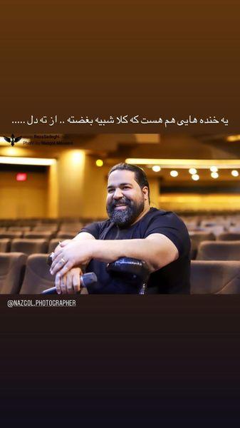 خنده های بغض آلود رضا صادقی + عکس