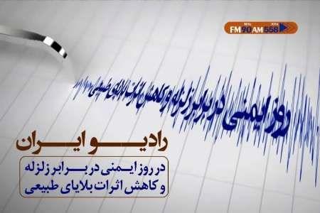 رادیو ایران در «روز ملی ایمنی در برابر زلزله»
