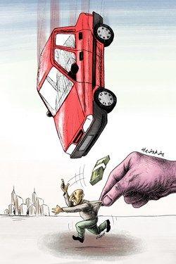 کاریکاتور:پیش بسوی پیش خرید پراید!