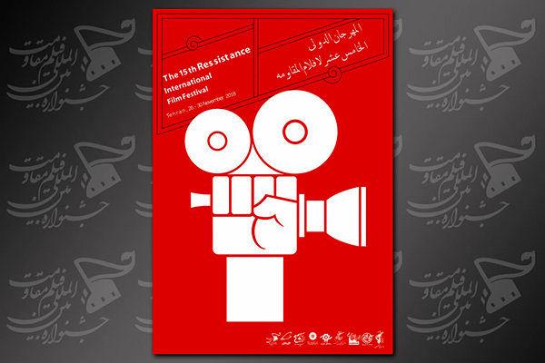 پانزدهمین جشنواره فیلم «مقاومت» میزبان ۴۲ فیلمساز خارجی