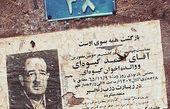 اعلامیه ای که 31 سال از عمرش روی دیوار میگذرد / عکس