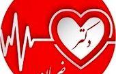 ضرورت چک آپ سلامت قلب