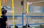 سالنهای ورزشی مختلط در تهران !