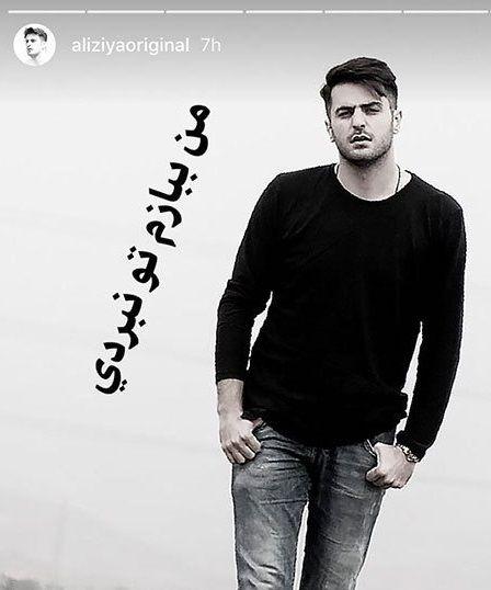 خط و نشون کشیدن علی ضیا+عکس