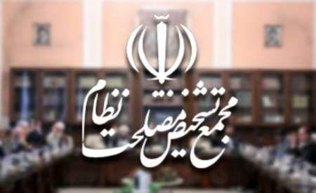 بیانیه مجمع تشخیص مصلحت نظام به مناسبت روز قدس